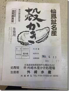 生カキ 厚岸 仙鳳址産